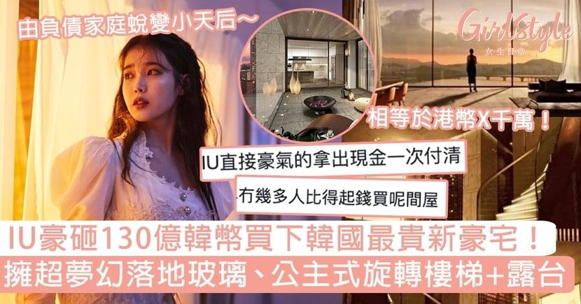 IU豪砸130億韓幣買下韓國最貴新豪宅!擁超夢幻落地玻璃、公主式旋轉樓梯+露台