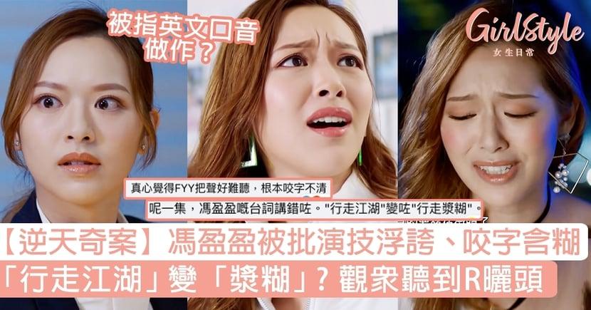 【逆天奇案】馮盈盈被批演技浮誇、咬字含糊!「行走江湖」變「漿糊」?