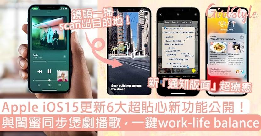 Apple iOS15更新6大貼心新功能公開!與閨蜜同步煲劇播歌,一鍵work-life balance?