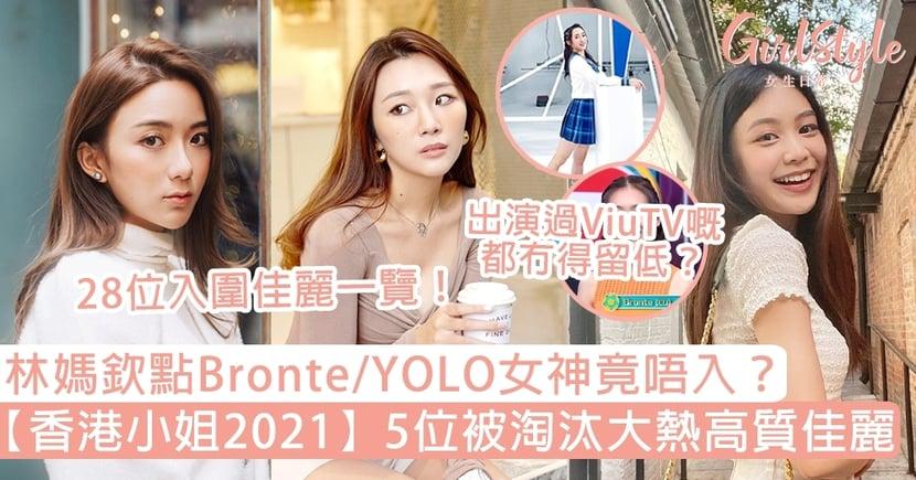 【香港小姐2021】5位被淘汰大熱高質佳麗!林媽欽點Bronte/YOLO女神竟唔入,關ViuTV事?