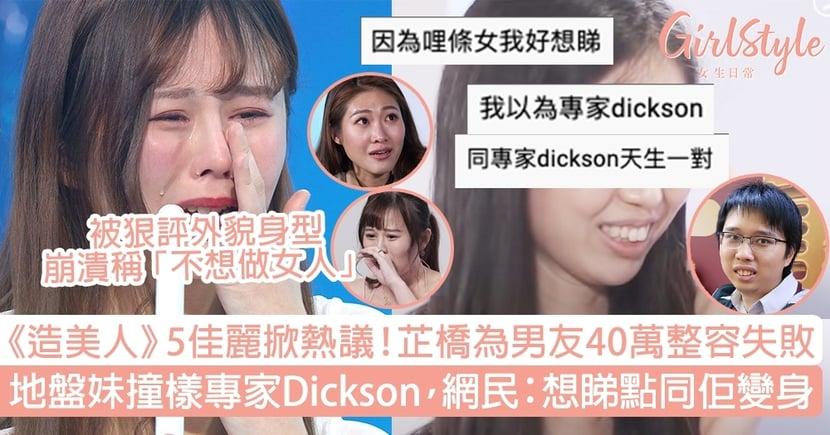ViuTV《造美人》5佳麗掀熱議!芷橋為男友用40萬整容、地盤妹撞樣專家Dickson!