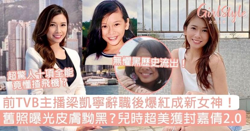 前TVB主播梁凱寧辭職後爆紅成新女神!舊照曝光皮膚黝黑?兒時超美獲封嘉倩2.0