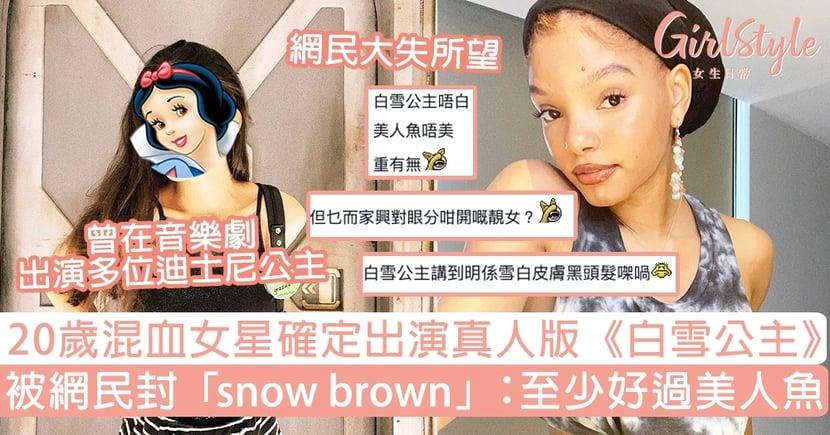 真人版《白雪公主》人選出爐!20歲混血女星被網民封「snow brown」:至少好過美人魚