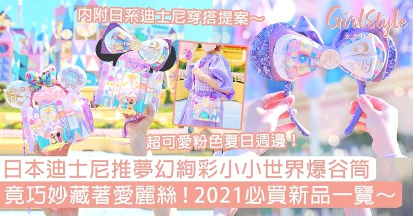 日本迪士尼新推夢幻粉色絢彩小小世界爆谷筒,竟巧妙藏著愛麗絲!2021必買新品一覽~