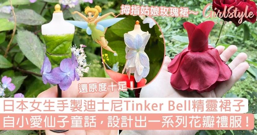 日本女生手製迪士尼Tinker Bell精靈裙子!自小愛仙子童話,設計出一系列花瓣禮服~