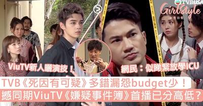 TVB《死因有可疑》多錯漏怨budget少!撼同期ViuTV《嫌疑事件簿》首播已分高低?