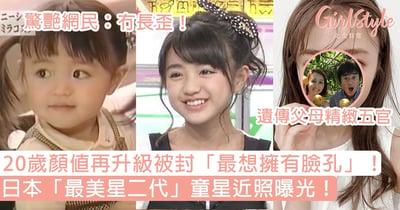 日本「最美星二代」童星近照曝光!20歲顏值再升級被封「最想擁有臉孔」!