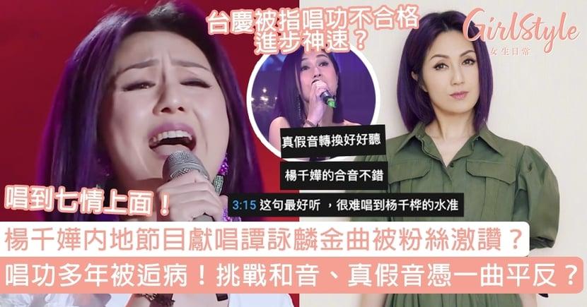 楊千嬅唱譚詠麟金曲被粉絲激讚!唱功多年被逅病,挑戰和音、真假音憑一曲平反?