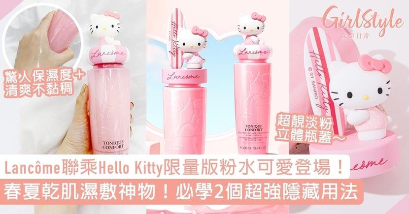 Lancôme聯乘Hello Kitty限量版粉水可愛登場!被譽乾肌救星,必學2個超強隱藏用法!