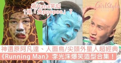 《Running Man》李光洙爆笑造型合集!神還原阿凡達、人面鳥/尖頭外星人超經典!
