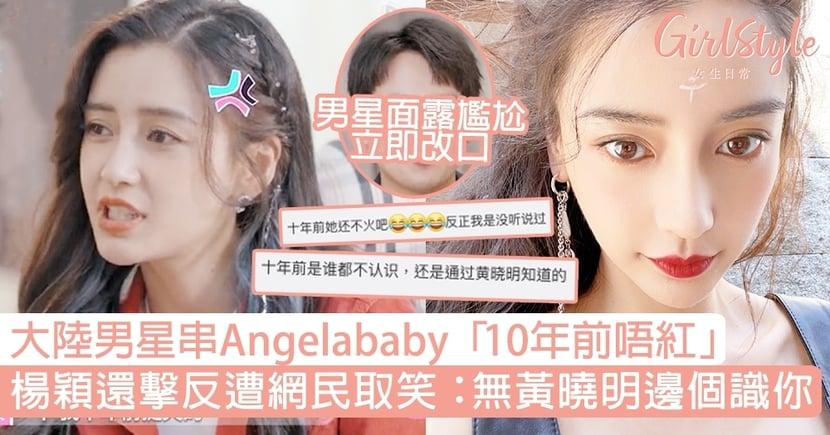 大陸男星串Angelababy「10年前唔紅」,楊穎還擊反遭大陸網民取笑:無黃曉明邊個識你?