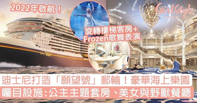 迪士尼打造「願望號」郵輪!豪華海上樂園,8大矚目設施:公主主題套房、美女與野獸餐廳