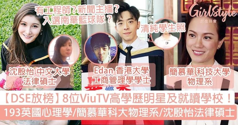【DSE放榜】ViuTV高學歷明星及學校盤點!193心理學/簡慕華物理系/沈殷怡法律世家!