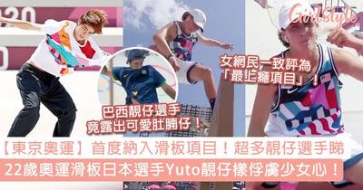 【東京奧運】滑板項目超多靚仔選手睇!22歲日本滑板選手Yuto靚仔樣俘虜少女心!