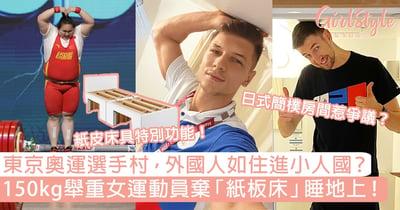 東京奧運選手村!2米高外國人如住進小人國?150kg舉重女選手棄「紙板床」睡地上?