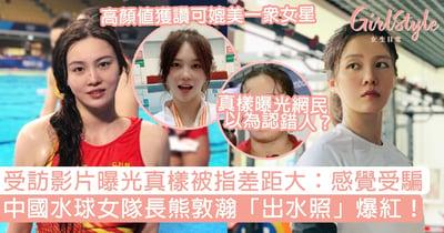 中國水球女隊長熊敦瀚「出水照」爆紅!受訪影片曝光真樣被指差距大,網民:感覺受騙!