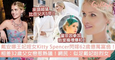 戴妃姪女Kitty Spencer閃嫁62歲億萬老富翁!相差32歲父女戀惹熱議,夢幻婚照似足戴妃?