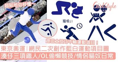 東京奧運|網民二次創作藍白運動項目圖~湊仔三項鐵人/打工仔偷懶競技/情侶貓奴日常