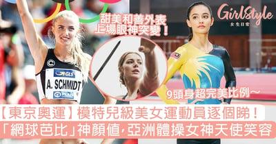 【東京奧運】模特兒級美女運動員逐個睇!「網球芭比」神顏值,亞洲體操女神天使笑容~