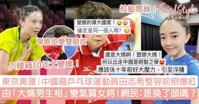 東京奧運|韓國乒乓球運動員田志希「整容前照」爆紅!由「大媽男生相」變氣質女將!