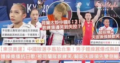 【東京奧運】中國隊選手尷尬合集!體操用抗日歌/被荷蘭隊教練笑/男子體操囂爆倒輸
