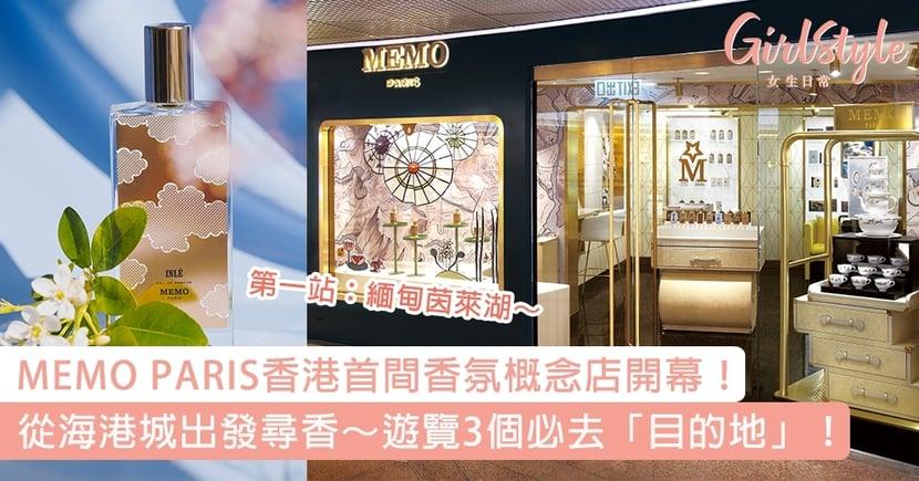 【到海港城登上火車出走!】MEMO PARIS香港首間香氛概念店開幕!非一般尋香之旅要啟程!不能錯過3個非去不可的「目的地」!
