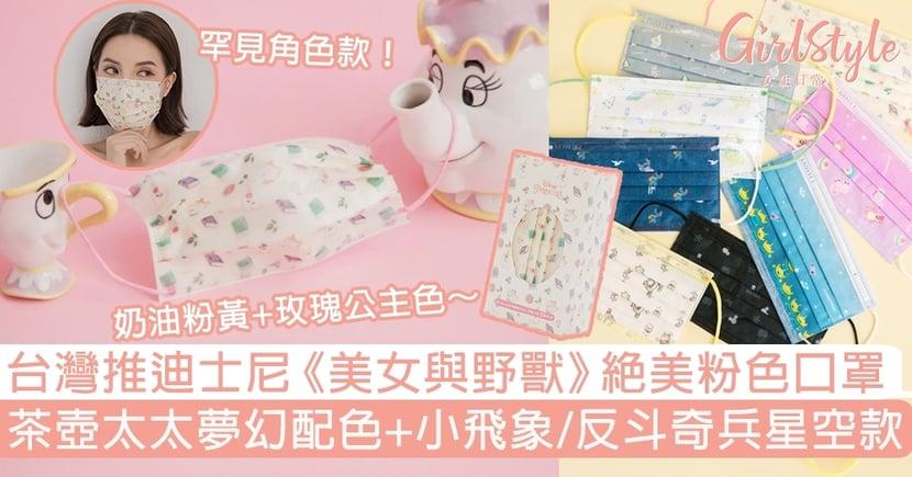 台灣推迪士尼《美女與野獸》絕美粉色口罩!茶壺太太夢幻配色,小飛象/Toy Story星空款~