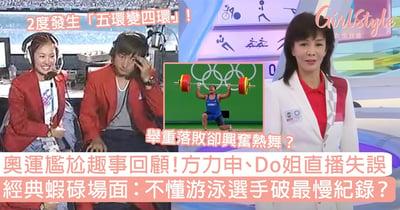 東京奧運|經典尷尬趣事回顧!方力申被葉璇寸、Do姐直播鬧人?不懂游泳選手破最慢紀錄?
