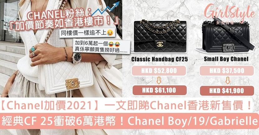 【Chanel加價2021】一文即睇Chanel手袋香港新價錢!經典款CF 25衝破六萬港幣!