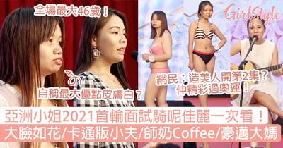 亞洲小姐2021首輪面試騎呢佳麗一次看!網民:造美人開第2集?精彩過奧運!