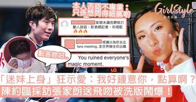陳約臨採訪張家朗送飛吻被洗版鬧爆!「迷妹上身」狂示愛:我好鍾意你,點算啊?