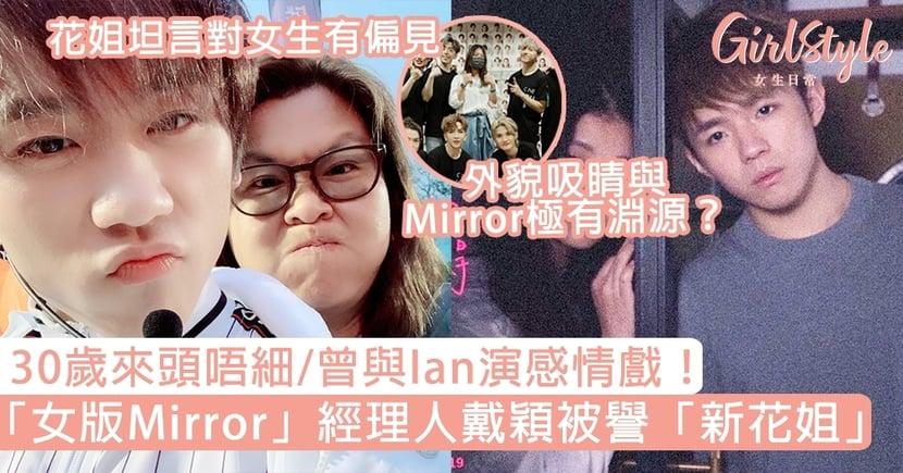 全民造星4 「女版Mirror」經理人戴穎被譽「新花姐」!30歲來頭唔細/曾與Ian演感情戲
