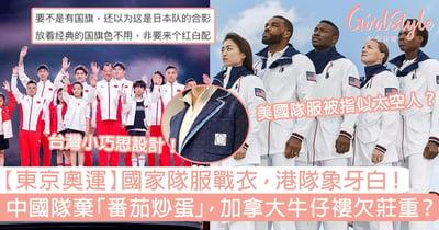 東京奧運|國家隊服戰衣,港隊象牙白!中國隊棄「番茄炒蛋」,加拿大牛仔褸欠莊重?
