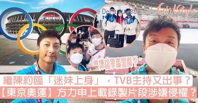 【東京奧運】繼陳約臨「迷妹上身」,TVB主持又出事?方力申上載錄製片段涉嫌侵權!