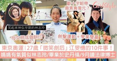 27歲東京奧運劍后江旻憓10件事!氣質媽媽似林志玲/史丹福畢業/9月讀法律博士!