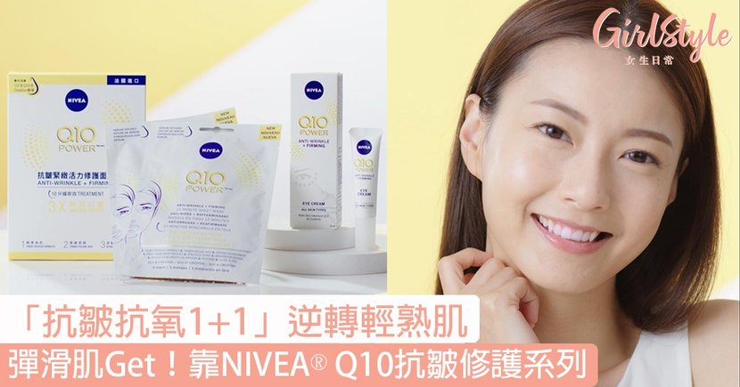 「抗皺抗氧1+1」逆轉輕熟肌~「彈滑肌」Get!必用NIVEA® Q10抗皺修護系列!