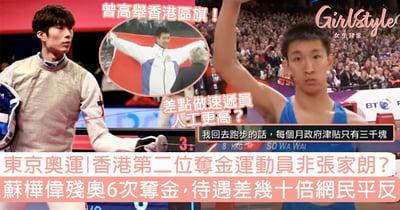 東京奧運|香港第二位奪金運動員並非張家朗?蘇樺偉殘奧6次奪金,待遇差幾十倍網民平反