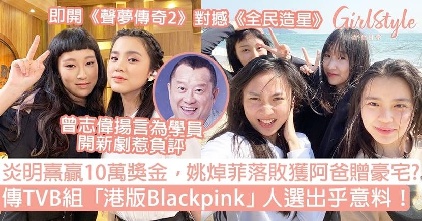 14歲姚焯菲落敗獲阿爸贈2千萬豪宅?傳TVB組「港版Blackpink」+即開《聲夢傳奇2》對撼《全民造星》