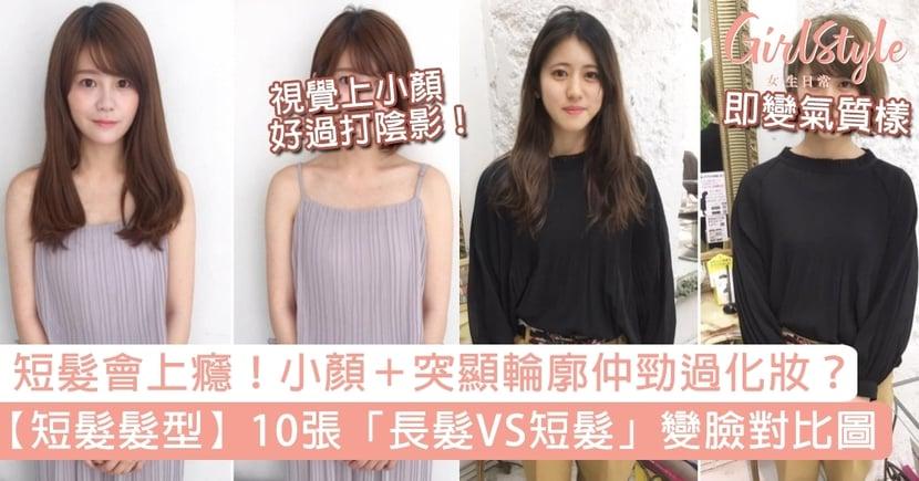 【短髮髮型】10張「長髮VS短髮」變臉對比圖!小顏+突顯輪廓仲勁過化妝?