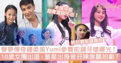 聲夢傳奇|鍾柔美Yumi參賽前鋼牙樣貌曝光!10歲女團出道,童星出身曾孖陳展鵬拍劇?