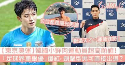 東京奧運|韓國小鮮肉運動員超高顏值!「足球界車銀優」爆紅,劍擊型男可直接出道?