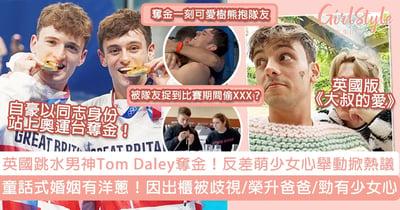 英國跳水王子Tom Daley奪金!英版《大叔的愛》因出櫃被歧視?反差萌少女心舉動超可愛!