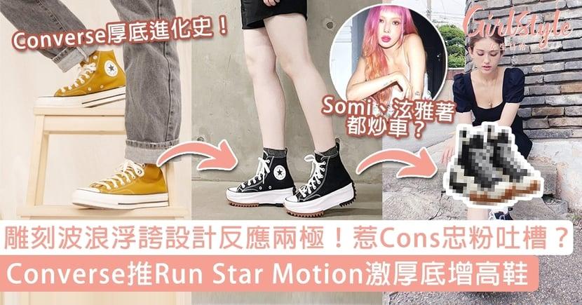 Converse推Run Star Motion厚底增高鞋!波浪浮誇設計網民反應兩極:泫雅著都炒車?