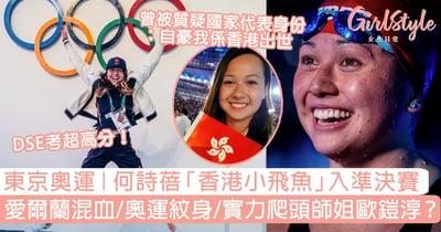 東京奧運|何詩蓓「香港小飛魚」入決賽!愛爾蘭混血/奧運紋身/實力爬頭師姐歐鎧淳?