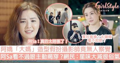阿嬌「大媽」造型假扮攝影師竟無人察覺,阿Sa看不過眼主動揭穿?網民:星味大減!