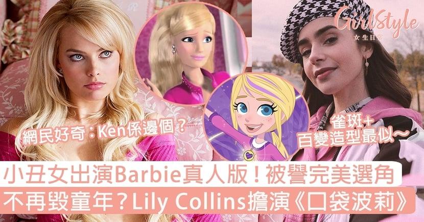 卡通真人版再不毀童年!小丑女出演Barbie被譽完美選角,Lily Collins擔演《口袋波莉》
