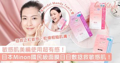 敏感肌美編使用超有感!日本Minon國民級面膜,日日敷拯救你泛紅敏感、乾燥粗糙肌膚!