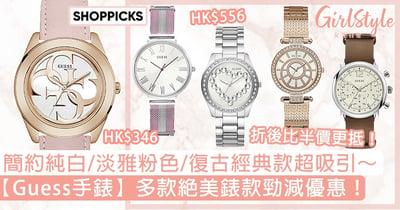 【Guess手錶】多款絕美錶款勁減優惠!簡約純白/淡雅粉色/復古經典款,折後比半價更抵!