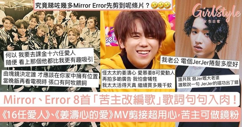 Mirror、Error苦主改編歌歌詞句句入肉!《16任愛人》、《姜濤心的愛》MV剪得超用心!
