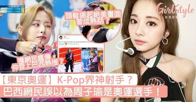 【東京奧運】K-Pop界神射手?巴西網民誤以為周子瑜是奧運選手!